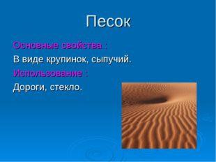 Песок Основные свойства : В виде крупинок, сыпучий. Использование : Дороги, с