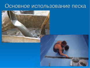 Основное использование песка