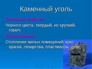 Каменный уголь Основные свойства : Черного цвета, твердый, но хрупкий, горюч.