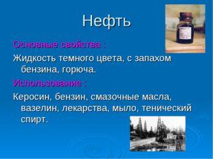 Нефть Основные свойства : Жидкость темного цвета, с запахом бензина, горюча.