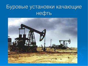 Буровые установки качающие нефть