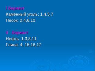 I Вариант Каменный уголь: 1,4,5,7 Песок: 2,4,6,10 II Вариант Нефть: 1,3,8,11