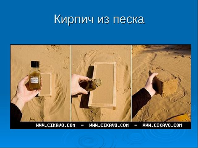Кирпич из песка