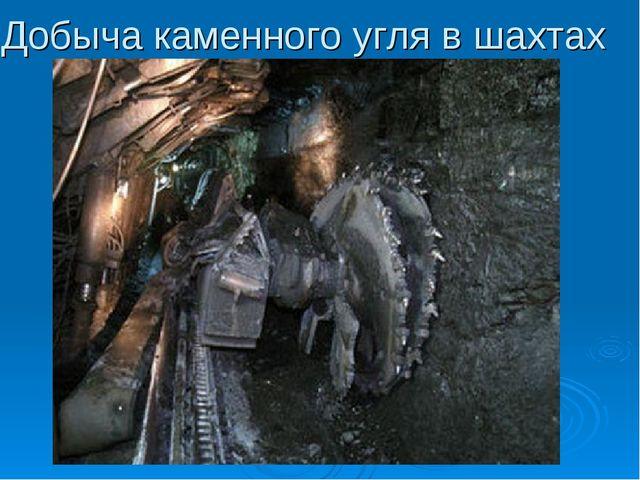 Добыча каменного угля в шахтах