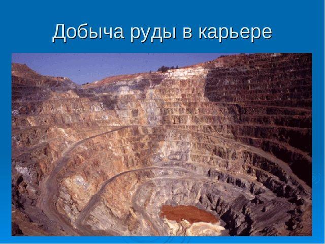 Добыча руды в карьере