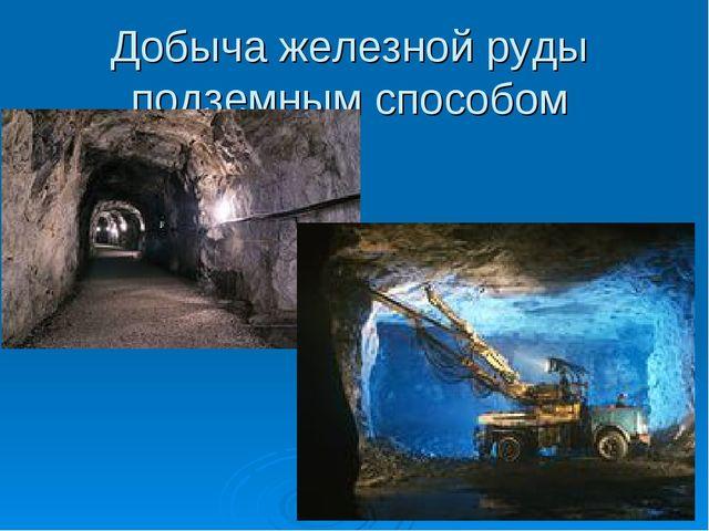 Добыча железной руды подземным способом