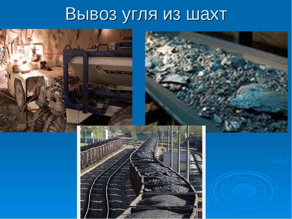 Вывоз угля из шахт