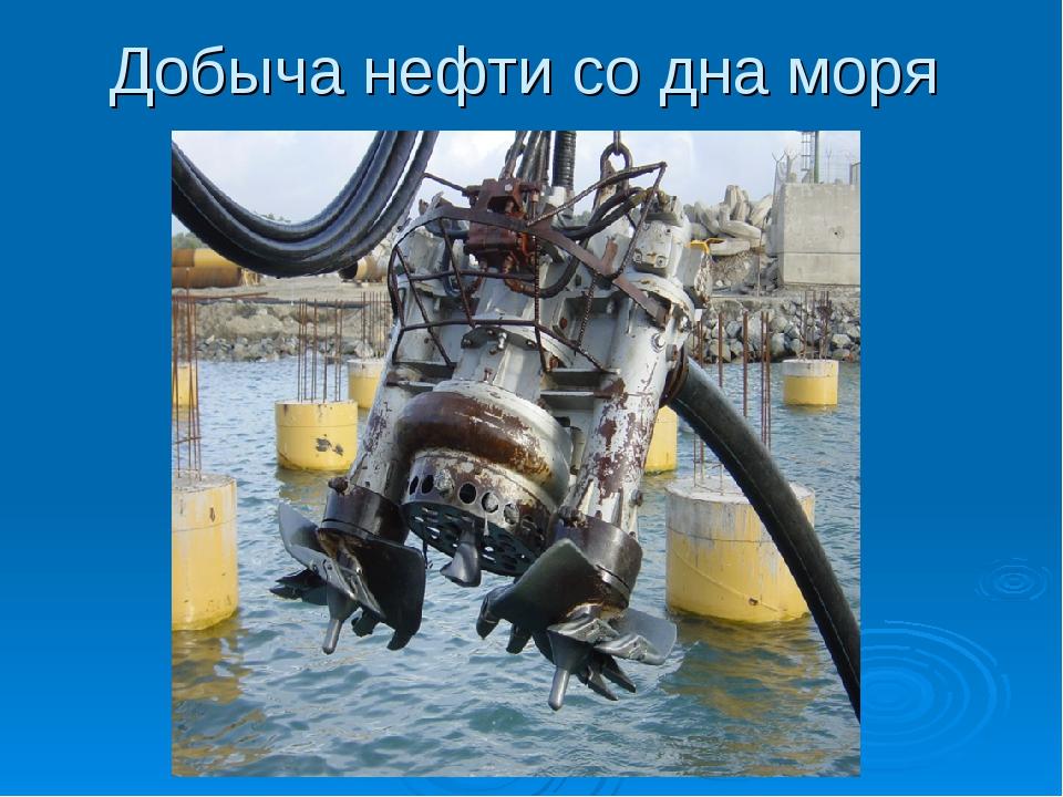 Добыча нефти со дна моря