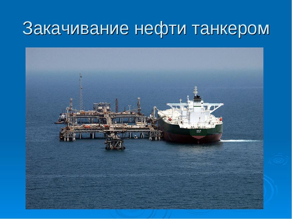 Закачивание нефти танкером
