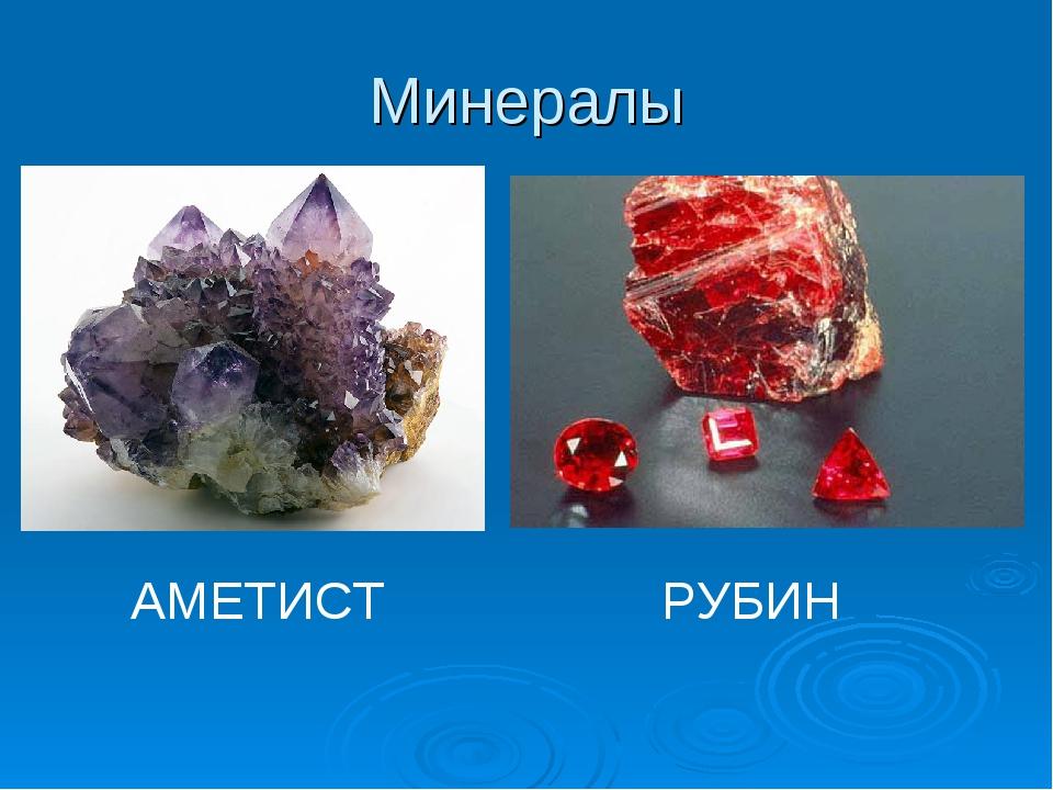 Минералы АМЕТИСТ РУБИН