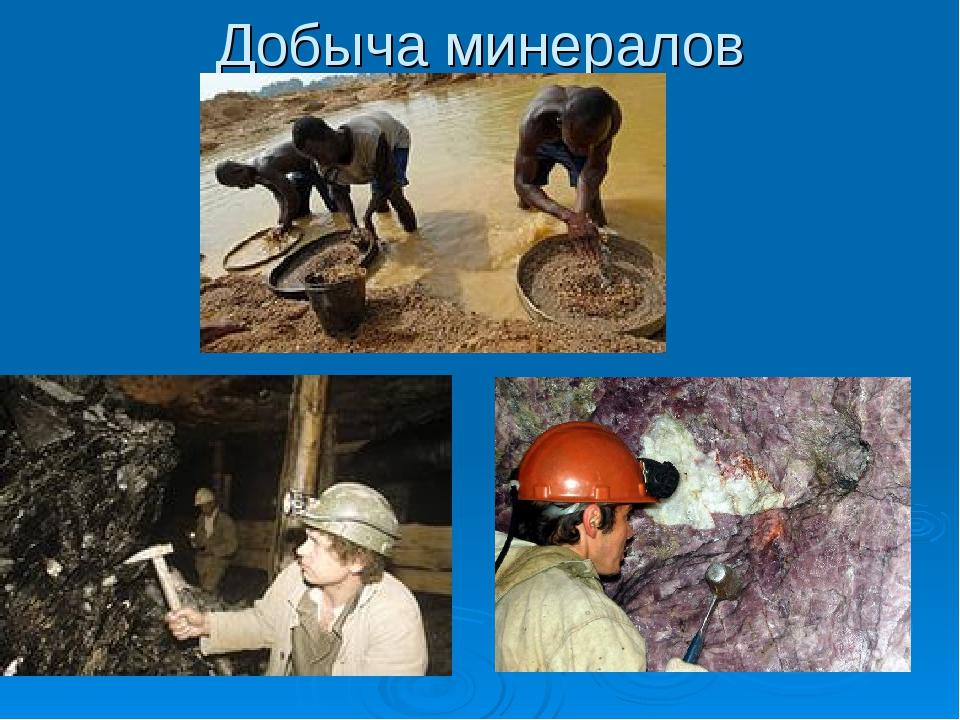 Добыча минералов