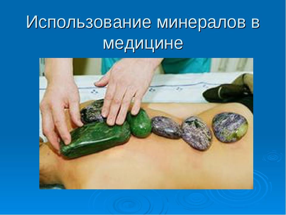 Использование минералов в медицине