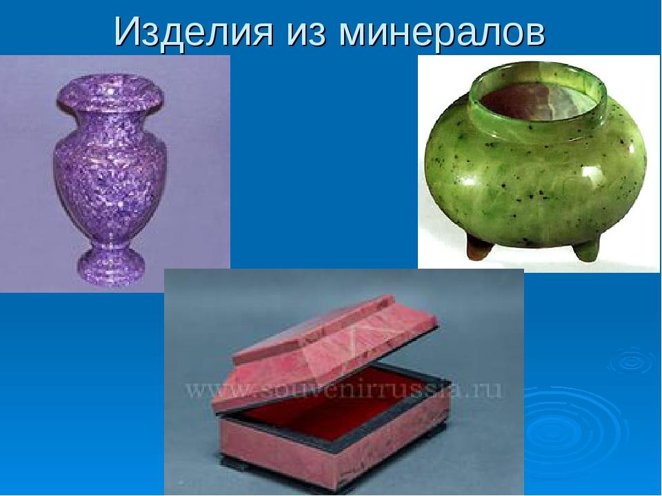 Изделия из минералов