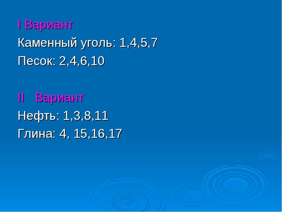 I Вариант Каменный уголь: 1,4,5,7 Песок: 2,4,6,10 II Вариант Нефть: 1,3,8,11...