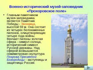 Военно-исторический музей-заповедник «Прохоровское поле» Главным памятником м