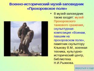 В музей-заповедник также входят: музей Прохоровского танкового сражения, скул