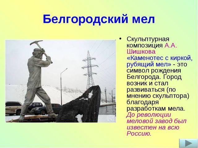 Скульптурная композиция А.А. Шишкова «Каменотес с киркой, рубящий мел» - это...