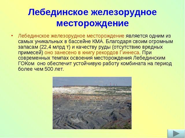 Лебединское железорудное месторождение Лебединское железорудное месторождение...