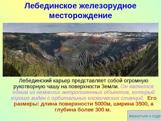Лебединское железорудное месторождение Лебединский карьер представляет собой...