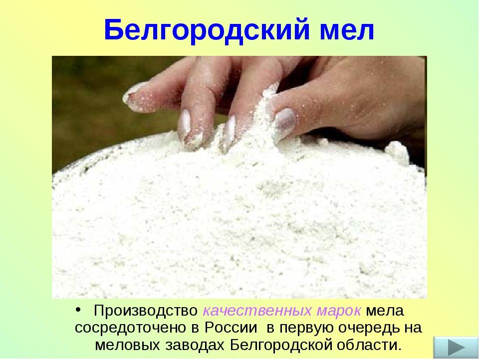 Белгородский мел Производство качественных марок мела сосредоточено в России...