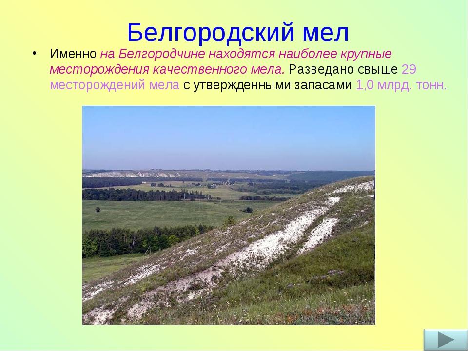 Белгородский мел Именно на Белгородчине находятся наиболее крупные месторожде...