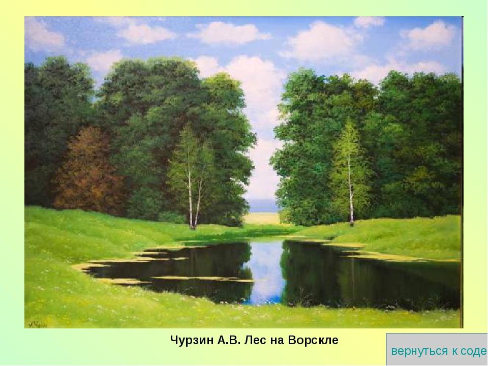 Чурзин А.В. Лес на Ворскле вернуться к содержанию