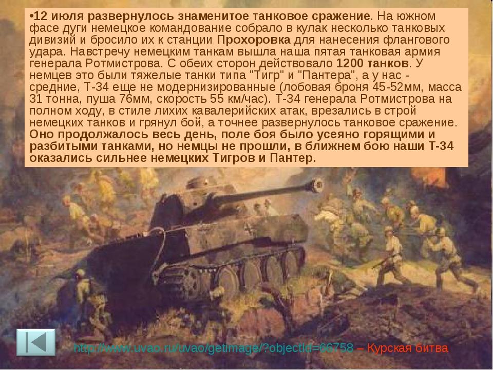 12 июля развернулось знаменитое танковое сражение. На южном фасе дуги немецко...