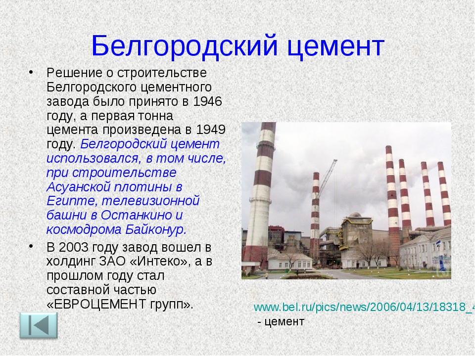 Белгородский цемент Решение о строительстве Белгородского цементного завода б...