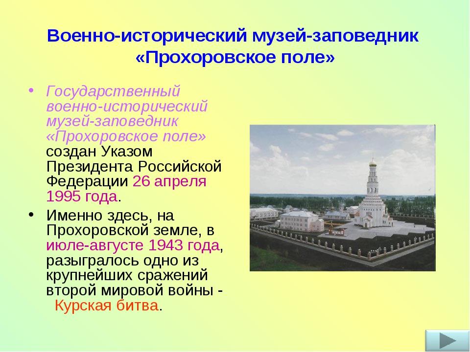 Военно-исторический музей-заповедник «Прохоровское поле» Государственный воен...