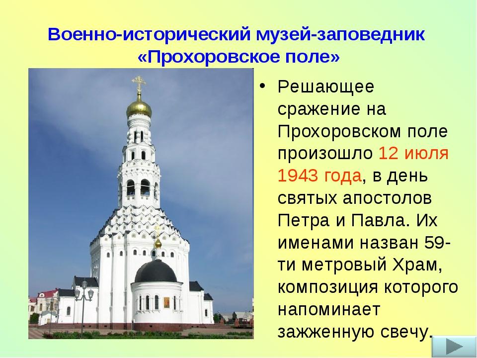 Решающее сражение на Прохоровском поле произошло 12 июля 1943 года, в день св...