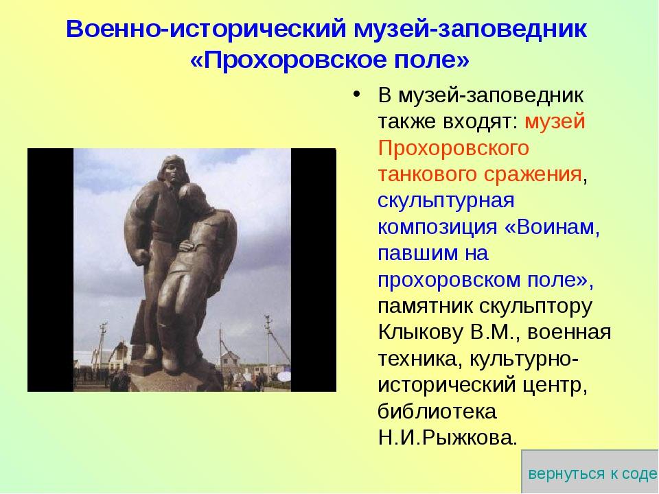 В музей-заповедник также входят: музей Прохоровского танкового сражения, скул...