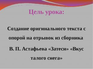 Цель урока: Создание оригинального текста с опорой на отрывок из сборника В.