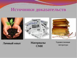 Источники доказательств Личный опыт Материалы СМИ Художественная литература