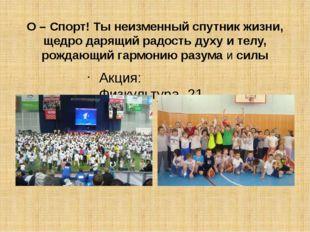О – Спорт! Ты неизменный спутник жизни, щедро дарящий радость духу и телу, ро