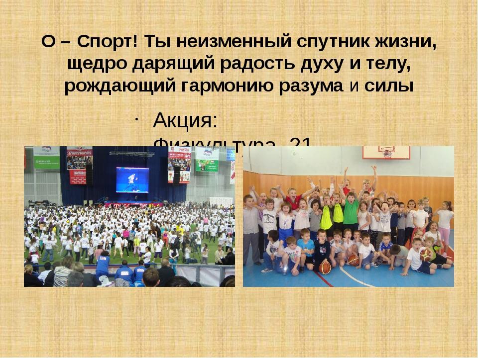 О – Спорт! Ты неизменный спутник жизни, щедро дарящий радость духу и телу, ро...