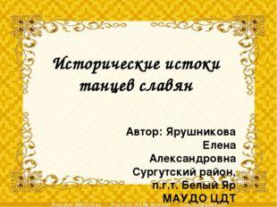 Исторические истоки танцев славян Автор: Ярушникова Елена Александровна Сургу