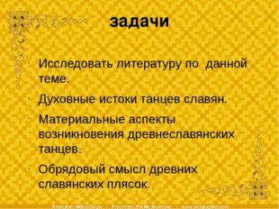задачи Исследовать литературу по данной теме. Духовные истоки танцев славян.