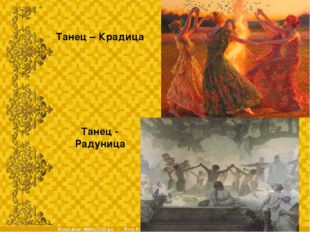 Танец – Крадица Танец - Радуница