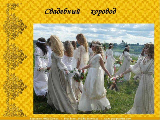 Свадебный хоровод