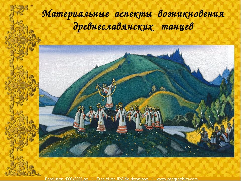 Материальные аспекты возникновения древнеславянских танцев