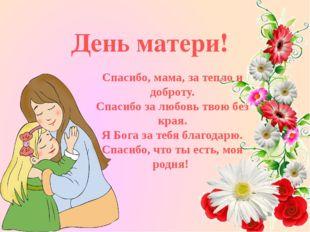 Спасибо, мама, за тепло и доброту. Спасибо за любовь твою без края. Я Бога за