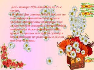 День матери 2016 выпадает на 27-е ноября. В честьДня матери 2016 в России,