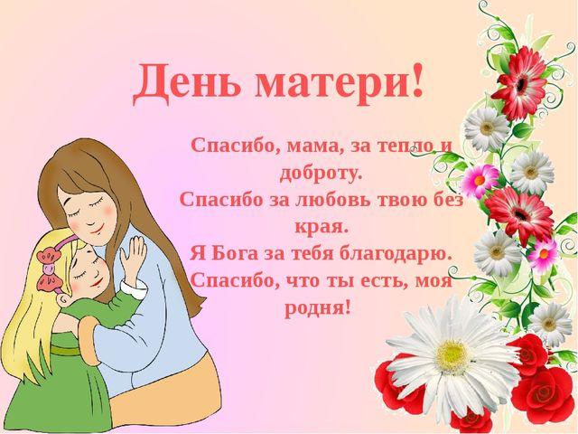 Спасибо, мама, за тепло и доброту. Спасибо за любовь твою без края. Я Бога за...
