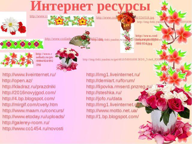 Интернет ресурсы http://www.coollady.ru/pic/0004/035/042.jpg http://www.cooll...