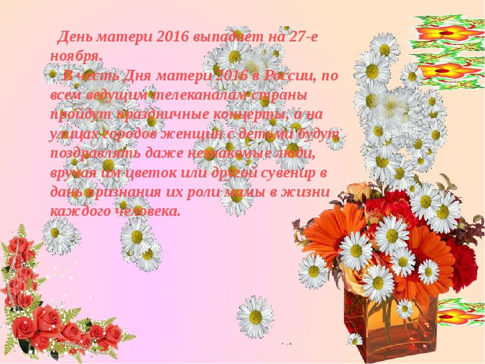 День матери 2016 выпадает на 27-е ноября. В честьДня матери 2016 в России,...