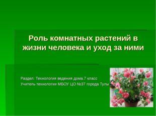 Роль комнатных растений в жизни человека и уход за ними Раздел: Технология ве