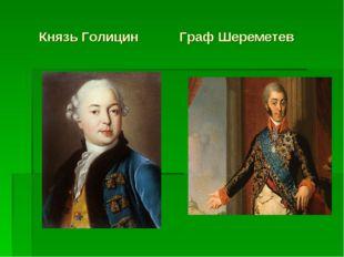 Князь Голицин Граф Шереметев