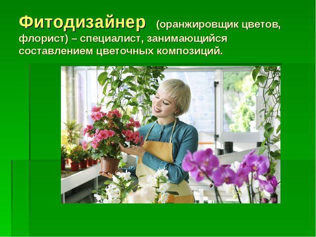 Фитодизайнер (оранжировщик цветов, флорист) – специалист, занимающийся состав...