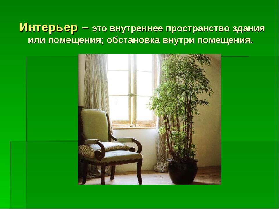 Интерьер – это внутреннее пространство здания или помещения; обстановка внутр...