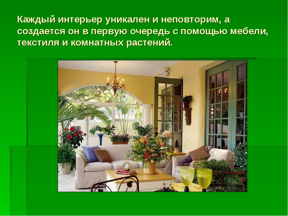 Каждый интерьер уникален и неповторим, а создается он в первую очередь с помо...